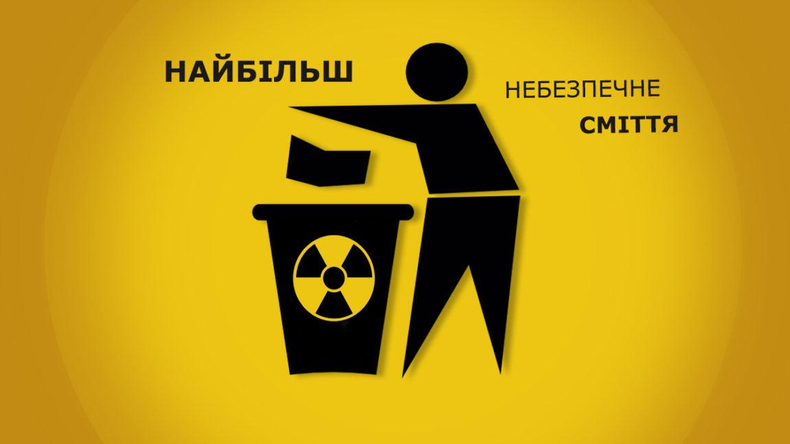 Яке сміття не можна викидати в загальний смітник