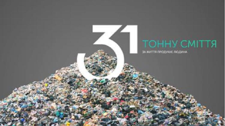 Сайт Garbage31: допомагає сортувати сміття