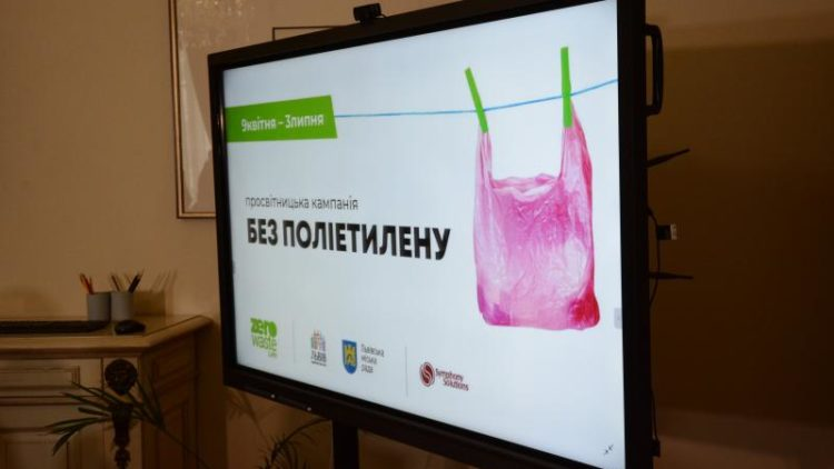 Мерія розпочинає просвітницьку кампанію «Без поліетилену»
