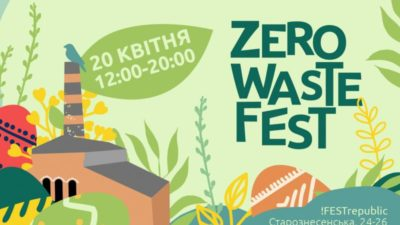 Відмовся – Зменш – Скористайся знову – Віддай на переробку – Компостуй: другий Zero Waste Fest у Львові