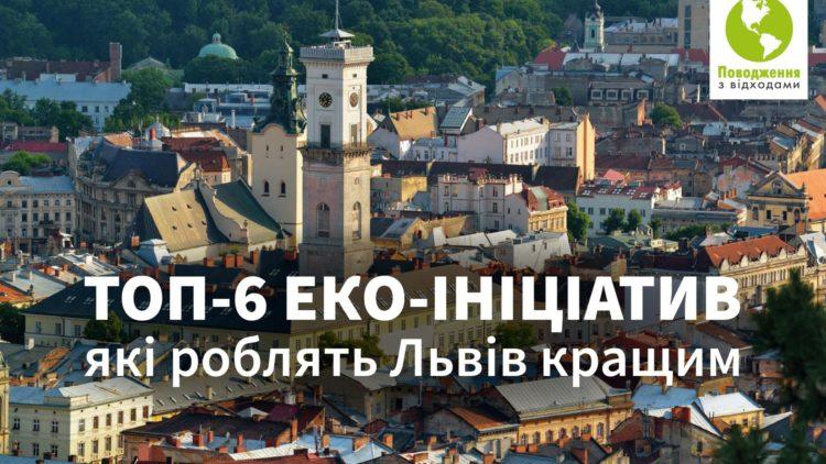 TOП-6 ЕКО-ІНІЦІАТИВ ЛЬВОВА 2017 РОКУ