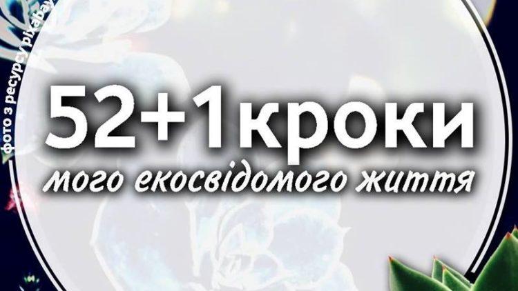 В Україні стартував флешмоб з набуття екологічних звичок